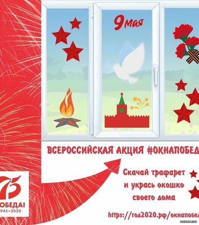 Всероссийская акция Окна Победы