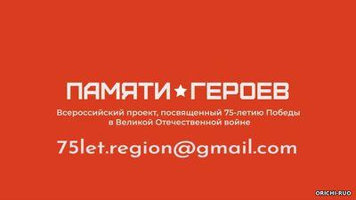 Всероссийский проект Памяти героев