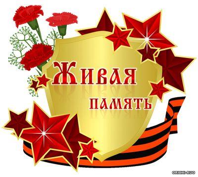 Год памяти и славы