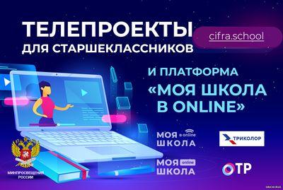 Мой школа онлайн