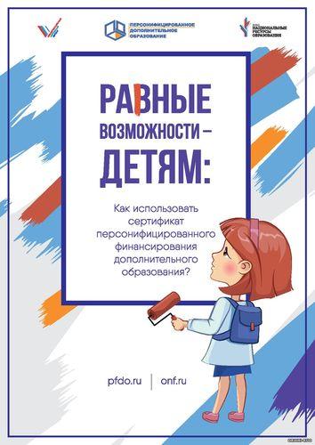 Проект Равные возможности детям