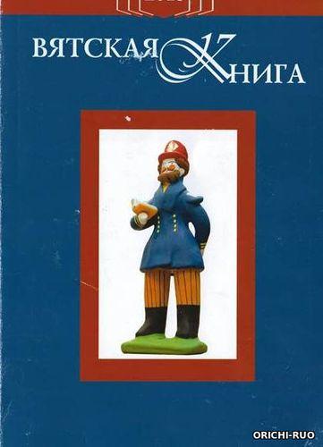 Вятская книга