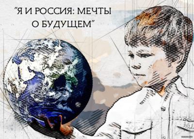 Я и Россия: мечты о будущем