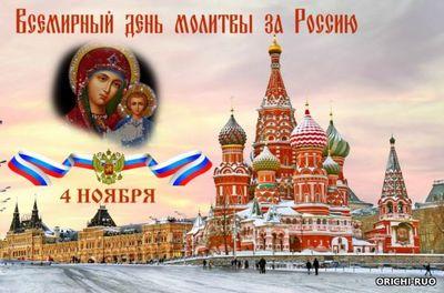 День Казанской святой иконы