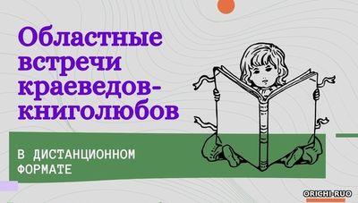 Областные встречи краеведов-книголюбов